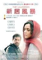 Forushande - Taiwanese Movie Poster (xs thumbnail)