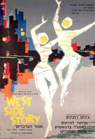West Side Story - Israeli Movie Poster (xs thumbnail)