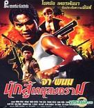 Nuk soo dane song kram - Thai Movie Poster (xs thumbnail)