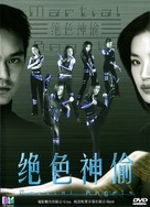 Martial Angels - Hong Kong poster (xs thumbnail)