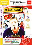 Human Traffic - Russian Movie Cover (xs thumbnail)