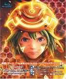 Dotto hakku: Sekai no mukou ni - Japanese Blu-Ray movie cover (xs thumbnail)