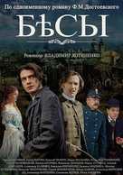 """Besy"" - Russian Movie Cover (xs thumbnail)"