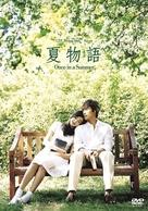 Geuhae yeoreum - poster (xs thumbnail)