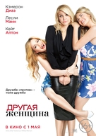 The Other Woman - Russian Movie Poster (xs thumbnail)