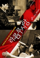 Lacombe Lucien - South Korean Re-release poster (xs thumbnail)