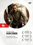 Der Knochenmann - Russian DVD cover (xs thumbnail)
