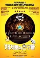 Knutsen & Ludvigsen og den fæle Rasputin - South Korean Movie Poster (xs thumbnail)