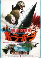 The Last Dinosaur - Japanese Movie Poster (xs thumbnail)