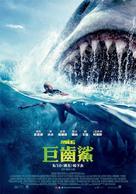 The Meg - Taiwanese Movie Poster (xs thumbnail)