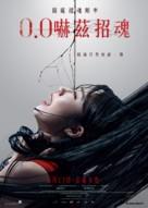 0.0 Mhz - Hong Kong Movie Poster (xs thumbnail)