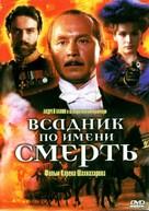 Vsadnik po imeni Smert - Russian DVD cover (xs thumbnail)