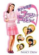 Nancy Drew - Japanese DVD cover (xs thumbnail)
