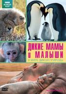 """""""The Natural World"""" - Russian DVD cover (xs thumbnail)"""