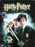 Harry Potter and the Chamber of Secrets - Croatian DVD movie cover (xs thumbnail)