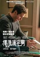 Jexi - Hong Kong Movie Poster (xs thumbnail)