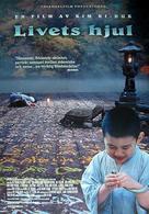 Bom yeoreum gaeul gyeoul geurigo bom - Swedish Movie Poster (xs thumbnail)