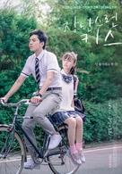 Yi wen ding qing - South Korean Movie Poster (xs thumbnail)