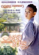 Dong seung - Chinese DVD cover (xs thumbnail)