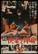 Angeli bianchi... angeli neri - Japanese Movie Poster (xs thumbnail)