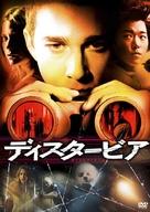 Disturbia - Japanese DVD cover (xs thumbnail)