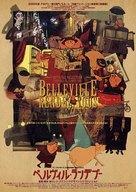 Les triplettes de Belleville - Japanese Movie Poster (xs thumbnail)