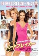 Heartbreakers - Japanese Movie Poster (xs thumbnail)