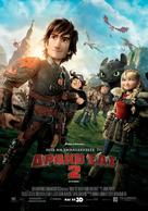 How to Train Your Dragon 2 - Greek Movie Poster (xs thumbnail)