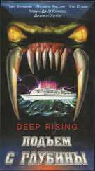 Deep Rising - Russian Movie Cover (xs thumbnail)