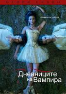 """The Vampire Diaries"" - Bulgarian Movie Poster (xs thumbnail)"