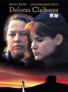 Dolores Claiborne - Japanese DVD cover (xs thumbnail)
