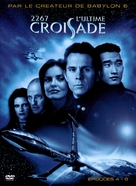 """""""Crusade"""" - French DVD movie cover (xs thumbnail)"""