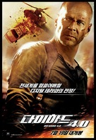 Live Free or Die Hard - South Korean DVD cover (xs thumbnail)