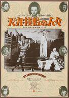 Les enfants du paradis - Japanese Movie Poster (xs thumbnail)