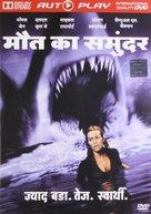 Deep Blue Sea - Indian Movie Cover (xs thumbnail)