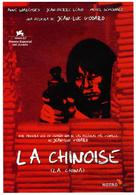 La chinoise - Spanish DVD movie cover (xs thumbnail)
