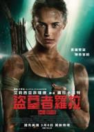 Tomb Raider - Hong Kong Movie Poster (xs thumbnail)