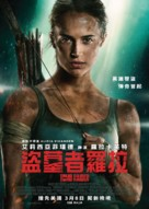 Tomb Raider - Hong Kong Movie Poster (xs thumbnail)