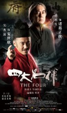 The Four - Chinese Movie Poster (xs thumbnail)