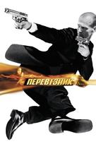 The Transporter - Ukrainian Movie Poster (xs thumbnail)