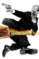 The Transporter - Ukrainian Movie Poster (xs thumbnail)