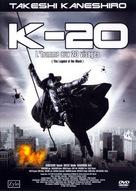 K-20: Kaijin niju menso den - French DVD cover (xs thumbnail)