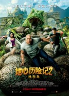 Journey 2: The Mysterious Island - Chinese Movie Poster (xs thumbnail)