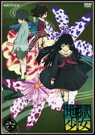 """Jigoku shôjo: Mitsuganae"" - Japanese Movie Cover (xs thumbnail)"