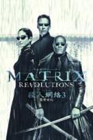 The Matrix Revolutions - Hong Kong Movie Cover (xs thumbnail)