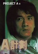'A' gai wak 2 - Chinese Movie Cover (xs thumbnail)