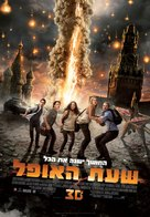 The Darkest Hour - Israeli Movie Poster (xs thumbnail)