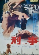 The Detective - Japanese Movie Poster (xs thumbnail)