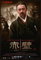 Chi bi - Chinese Movie Poster (xs thumbnail)