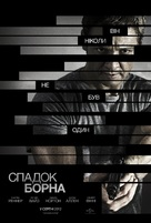 The Bourne Legacy - Ukrainian Movie Poster (xs thumbnail)